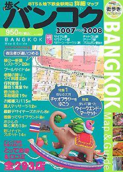 歩くバンコク2007-2008