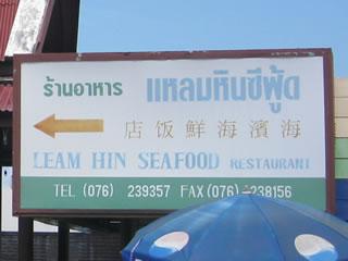 レーンヒンシーフードレストラン