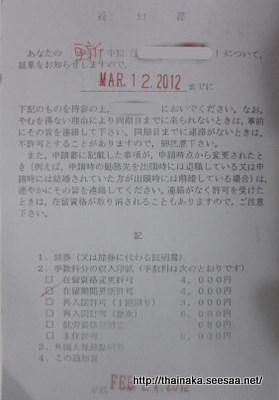 Tsuchisho.jpg