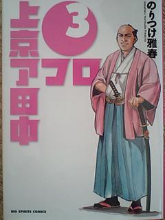 上京アフロ田中(3)