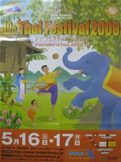 thai_fes2009.jpg