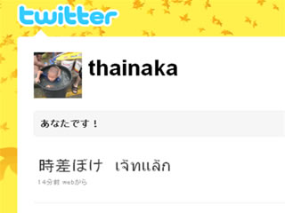 thainaka-twitter.jpg