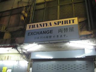 thaniya_money_exchange.jpg