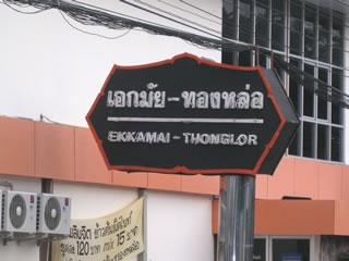 ekkamai-thonglaw-khonkaen.jpg
