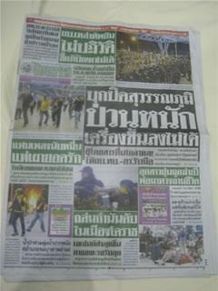 20081126タイの新聞1面